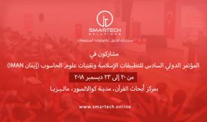 المشاركة-بمؤتمر-الإيمان