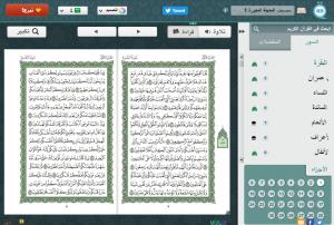 قرآن فلاش