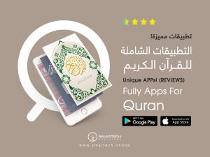 1 القرآن QURAAN