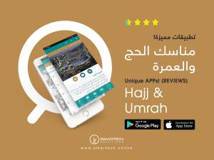 15-مناسك-Hajj-and-Umrah