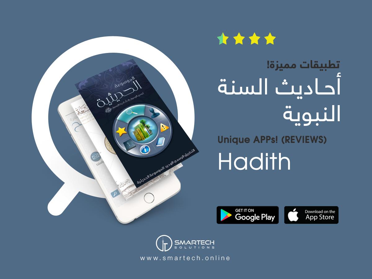 2-Hadith