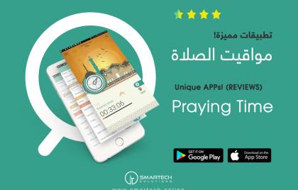 3-مواقيت-الصلاة-Praying-time