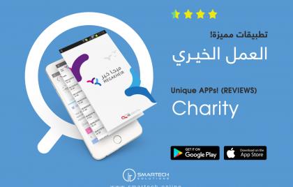 5 العمل الخيري Charity