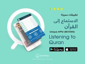 8-Listening-to-Quran