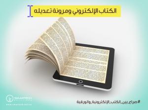 ebooks-vs-printed-books7