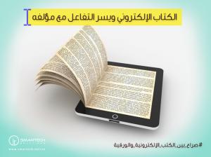 ebooks-vs-printed-books8