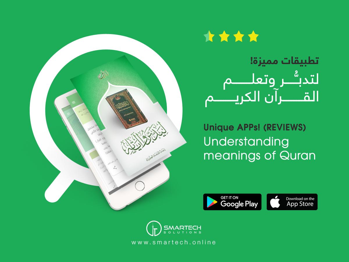 6 تدبر القرآن Quran meanings understanding