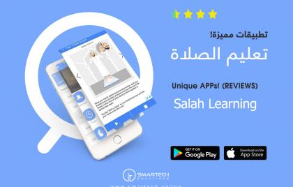 7-تعليم-الصلاة-Learning-Salah
