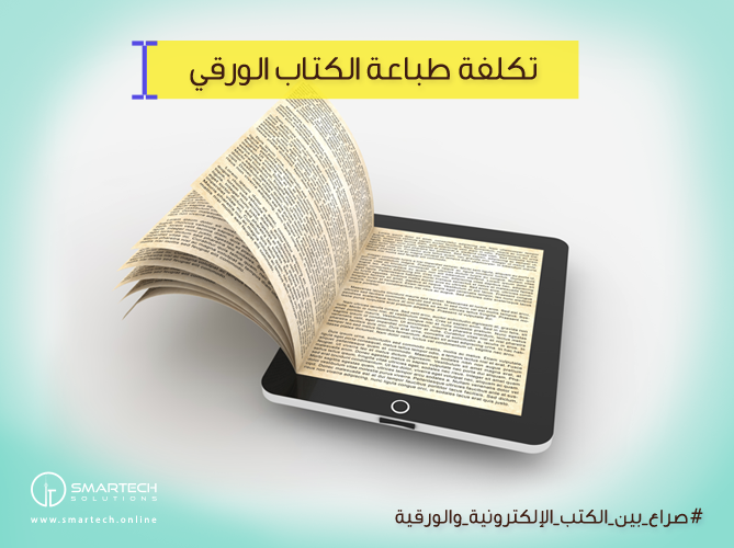 ebooks-vs-printed-books11