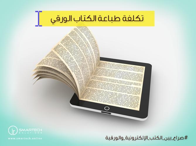 ebooks-vs-printed-books11