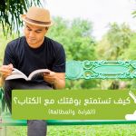 كيف-تستمتع-بوقتك-مع-الكتاب